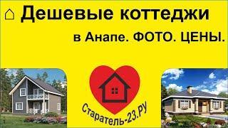 Дешевые коттеджи в Анапе - фото, цены.