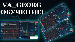 Va-Georg Обучение, Binarium, Бинарные опционы, Как торговать с Volumes-analysis!