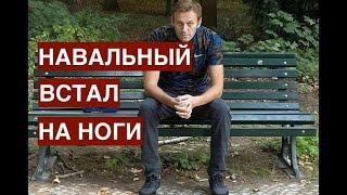 Навальный встал на ноги: вернуться на Родину или остаться в эмиграции? Для власти плохи оба варианта