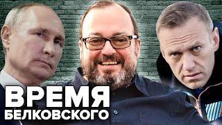 Путин без маски, Навальный и олигархи, Рогозин идет в депутаты? / Время Белковского // 28.11.20