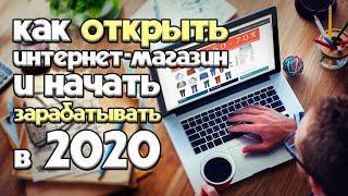 как открыть интернет магазин и начать зарабатывать в 2020