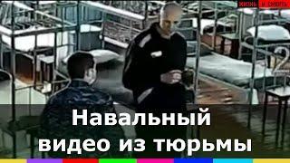 Навальный видео полное из тюрьмы ходит гуляет