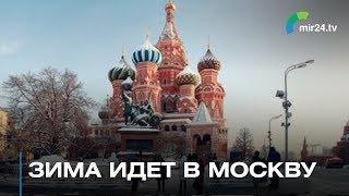 Похолодание в Москве начнется в среду