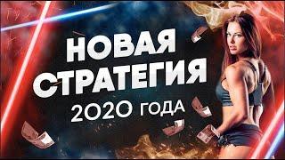 САМАЯ ЛУЧШАЯ СТРАТЕГИЯ ДЛЯ БИНАРНЫХ ОПЦИОНОВ 2020