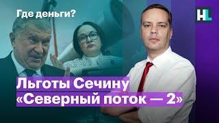 Льготы Сечину. Закредитованность россиян. «Северный поток — 2»