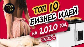 ТОП 10 Актуальные Бизнес Идеи на 2020 год.