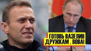 """СРОЧНО - Навальный придумал как """"нагнуть"""" Кремль - Новости России, политика"""