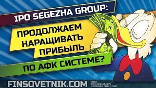 IPO Сегежа Групп: стоит ли участвовать? Акции АФК Системы: обновление!