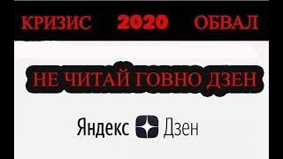ЯНДЕКС ДЗЕН - ОБВАЛ, ЗАЛУПОВИРУС, БОЛЬНЫЕ В РОССИИ !