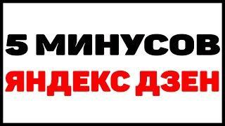 ПОЧЕМУ НЕ СТОИТ ДАЖЕ ПРОБОВАТЬ ЗАВОДИТЬ КАНАЛ НА ЯНДЕКС ДЗЕН - Заработок на Яндекс Дзен 2020