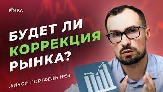 Биткоин в ETF, курс доллара и тренды фондового рынка // Живой портфель №53