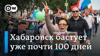 Массовые акции в Хабаровске: 100 дней протеста