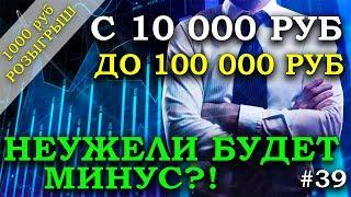 ✅СТРАТЕГИЯ 5 МИНУТ / БРОКЕР БИНАРНЫХ ОПЦИОНОВ В РОССИИ INTRADE BAR (ИНТРЕЙД БАР) 2020 #39 + РОЗЫГРЫШ