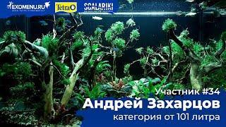 Аквариум 123 л Участник №34 в категории от 101 литра #Scalariki Aquascaping Contest 2021