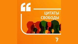 Подкаст «Цитаты Свободы»: Экстремист Навальный и дипломат Чубайс