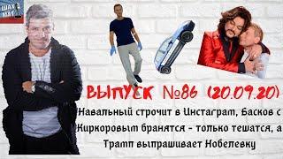 Выпуск №86 20/09/20 Навальный строчит в Инстаграм, Киркоров призвал Баскова не метать бисер