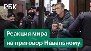 Мир заступается за Навального. США, Франция и ряд стран призывают освободить оппозиционера