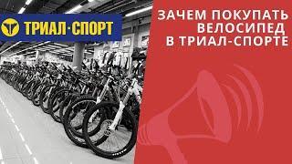 Зачем покупать велосипед в Триал Спорте? ХУДШИЙ Интернет-магазин, скидки и бренды / Спорт Рупор