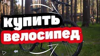 Где купить велосипед? Интернет-магазин Озон. Дешевые велосипеды (взрослый, детский) в OZON.RU