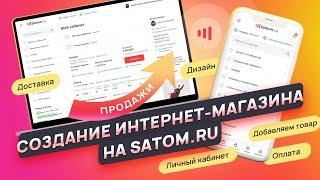 Создание интернет-магазина на Satom.ru