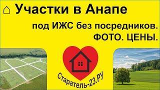 Участки в Анапе под ИЖС без посредников - фото, цены.