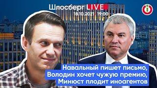 Навальный пишет письмо, Володин хочет чужую премию, Минюст плодит иноагентов / Шлосберг LIVE