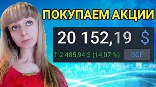 Тинькофф инвестиции. Какую акцию я купила? Что делать с акциями Московской биржи? Ценные бумаги