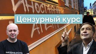 Саакашвили = Навальный,  ФБК - опять экстремисты, Зачистка нелояльных коммунистов, Новые Иноагенты