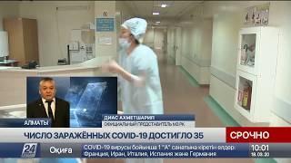 Число зараженных коронавирусом в Казахстане увеличилось до 35