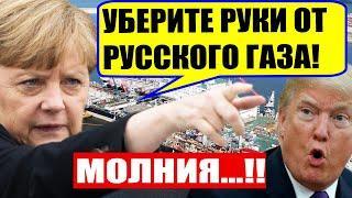 """Срочно! Германия ОШТРАФУЕТ Америаку за САНКЦИИ против """"Северного потока - 2""""..!"""