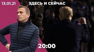 Навальный возвращается в Россию / Трампу объявляют импичмент / Путин объявил массовую вакцинацию