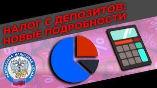 Налог на вклады в России, рекордная безработица в США и акции Amazon / Новости