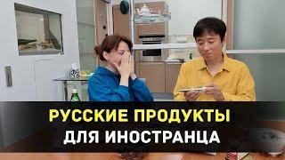 Русские продукты для иностранца - Пробуем по вашему совету!