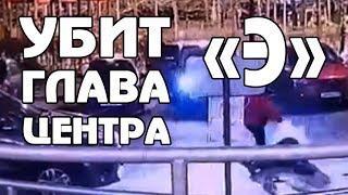 Убийство главы Центр «Э» Ингушетии Эльджаркиева в Москве