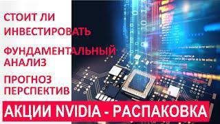 Акции Nvidia. Распаковка компании. Стоит ли покупать? Анализ, прогноз, сравнение с конкурентами