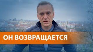 Алексей Навальный летит домой