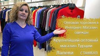 Оптовая торговля в Интернет Магазин одежды   Крупнейший оптовый магазин Турции   Лалели / СТАМБУЛ