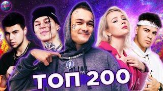 ТОП 200 ПЕСЕН 2020 | ХИТЫ ГОДА | ЛУЧШИЕ ПЕСНИ 2020 | ХИТЫ 2020