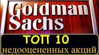 ТОП 10 недооцененных акций от Goldman Sachs. Какие акции купить