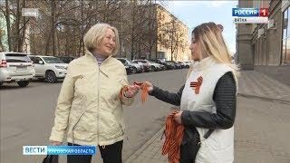 Кировская область присоединится к всероссийской акции «Георгиевская ленточка»(ГТРК Вятка)