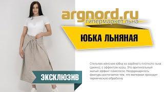 Юбка льняная / Интернет магазин Argnord.ru