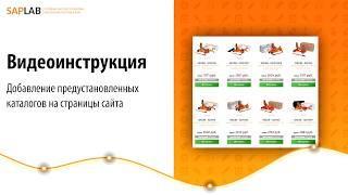 Видеоинструкция | Как добавить предустановленные каталоги в Интернет магазин автозапчастей Saplab.ru