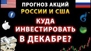 ⚡️ Прогноз акций России и США. Куда инвестировать в декабре? Инвестиции 2021. Сбер, Газпром, Apple.