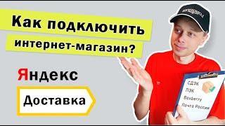 Как добавить интернет-магазин в Яндекс Доставка? Регистрация и преимущества в 2021