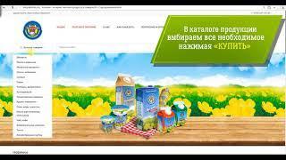 Стародеревянковская фирма «Калория» запустила собственный интернет магазин