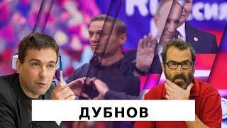 """Аркадий Дубнов: о Путине как заложнике силовиков, вакцинации и Навальном, который """"не интересен"""""""
