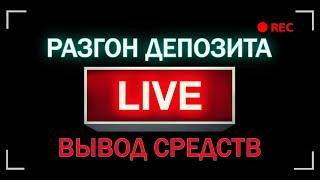 Разгон депозита с 1000 рублей | Вывод средств с Binarium | Бинарные опционы | Olymp Trade | Binomo