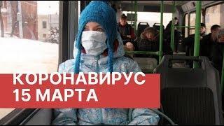 Коронавирус. Пандемия. Новости 15 марта (15.03.2020). Коронавирус в России и мире