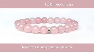 Розовый браслет из натуральных камней   интернет-магазин ЛеБИЖУ