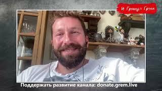 Чичваркин: ошибка в положении Навального, гибель Тесака, теперь можно все  // И Грянул Грэм